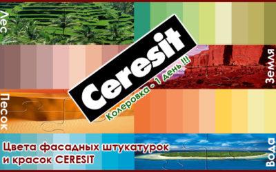 Уже в сентябре новые оттенки колеровки красок и штукатурок Ceresit