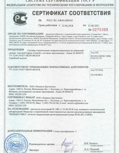 Церезит, гидроизоляция CR 65